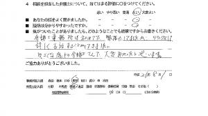 soudansouzokuh26.9.4-1