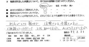 soudansouzokuh27.3.3-3