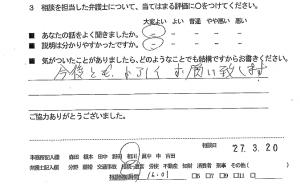 soudansouzokuh27.4.22-15