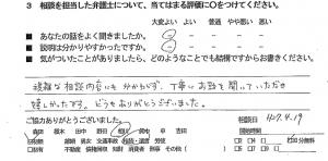 soudansouzokuh27.5.2-2