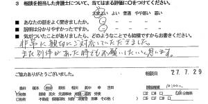 soudansouzokuh27.8.4-3