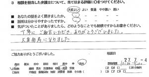 soudansouzokuh27.8.4-9