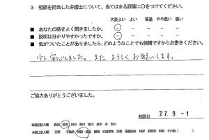 soudansouzokuh27.10.03-1