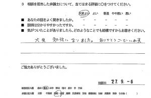 soudansouzokuh27.10.03-4