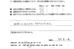 soudansouzokuh27.10.03-14