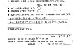 soudansouzokuh27.12.8-6