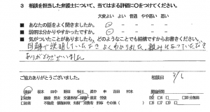 soudansouzokuh28.04.05-5