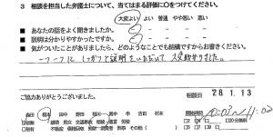 soudansouzokuh28.2.6-8