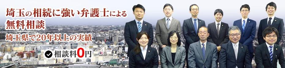 埼玉の相続弁護士相談