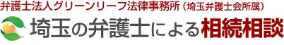埼玉の弁護士による相続相談